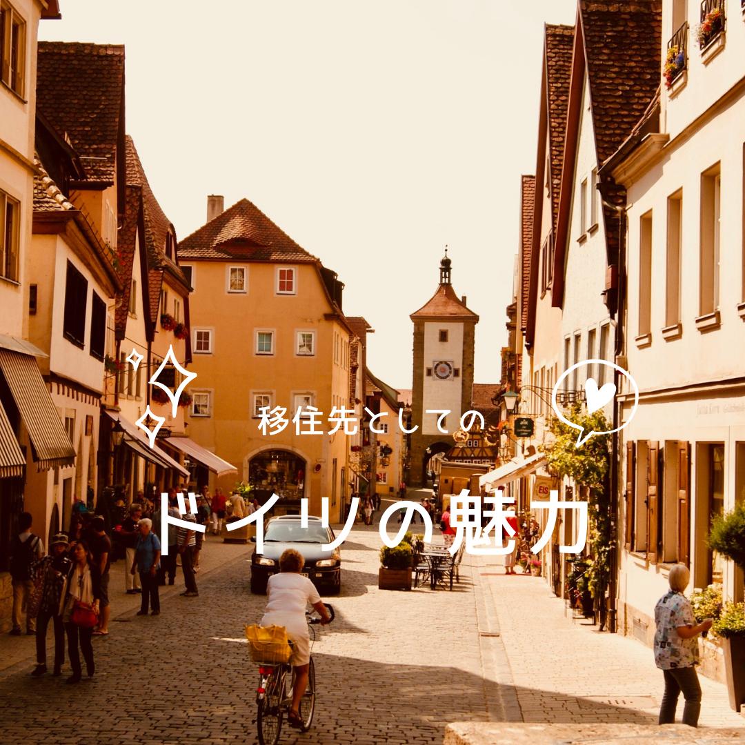 海外移住先としてのドイツの魅力。10年暮らして実感すること